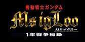機動戦士ガンダム MS IGLOO